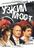 Uzkiy most movie in Gosha Kutsenko filmography.