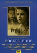 Voskresenie is the best movie in Yevgeni Matveyev filmography.