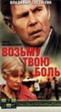 Vozmu tvoyu bol movie in Vladimir Gostyukhin filmography.