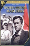 Vozvraschenie Maksima movie in Anatoli Kuznetsov filmography.