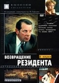 Vozvraschenie rezidenta is the best movie in Nikolai Grabbe filmography.
