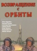 Vozvraschenie s orbityi movie in Igor Dmitriyev filmography.