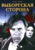 Vyiborgskaya storona movie in Anatoli Kuznetsov filmography.