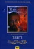Vzlet movie in Albert Filozov filmography.