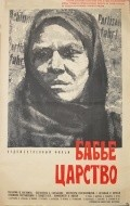 Babe tsarstvo movie in Anatoli Kuznetsov filmography.