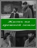 Jizn na greshnoy zemle movie in Anatoli Kuznetsov filmography.