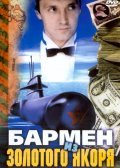 Barmen iz «Zolotogo yakorya» movie in Tatyana Dogileva filmography.