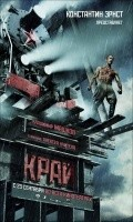 Kray movie in Yulia Peresild filmography.