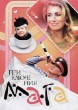 Priklyucheniya maga (serial) movie in Vladislav Galkin filmography.