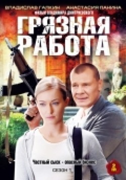 Gryaznaya rabota (serial) movie in Vladislav Galkin filmography.