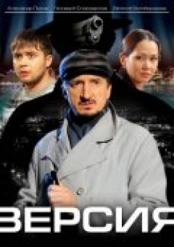 Versiya movie in Aleksandr Lykov filmography.
