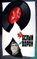 Belyiy voron movie in Vladimir Gostyukhin filmography.