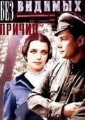 Bez vidimyih prichin movie in Mikhail Kononov filmography.
