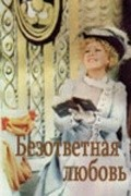 Bezotvetnaya lyubov movie in Igor Livanov filmography.
