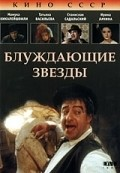 Blujdayuschie zvezdyi movie in Tatyana Vasilyeva filmography.