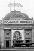 Bolshie kryilya movie in Mikhail Astangov filmography.