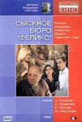 Syisknoe byuro «Feliks» movie in Igor Dmitriyev filmography.
