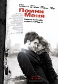 Remember Me movie in Allen Coulter filmography.