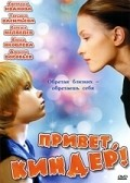 Privet, Kinder! movie in Tatyana Vasilyeva filmography.