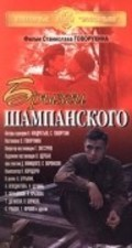 Bryizgi shampanskogo movie in Tatyana Dogileva filmography.
