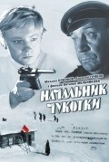 Nachalnik Chukotki movie in Mikhail Kononov filmography.