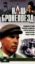 Nash bronepoezd movie in Vladimir Gostyukhin filmography.