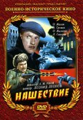 Nashestvie movie in Oleg Zhakov filmography.