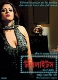 Tolly Lights movie in Bishwajit Chakraborty filmography.