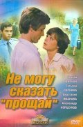 Ne mogu skazat «proschay» is the best movie in Tatyana Parkina filmography.