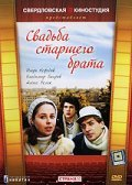 Svadba starshego brata movie in Yuri Volyntsev filmography.