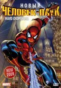Spider-Man: The New Animated Series movie in Sebastian Brodin filmography.
