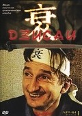 Dzisay  (mini-serial) movie in Aleksandr Lykov filmography.