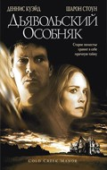 Cold Creek Manor movie in Mike Figgis filmography.