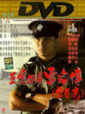 Wu yi tan zhang: Lei Luo zhuan is the best movie in Man Cheung filmography.