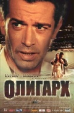 Oligarh movie in Sergei Yushkevich filmography.