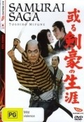 Aru kengo no shogai is the best movie in Yoko Tsukasa filmography.