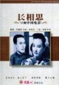 Chang xiang si is the best movie in Xuan Zhou filmography.