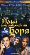 Nash amerikanskiy Borya movie in Tatyana Vasilyeva filmography.
