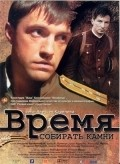 Vremya sobirat kamni is the best movie in Andrey Fedortsov filmography.