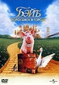 Babe: Pig in the City movie in George Miller filmography.