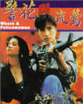 Ging fa yu lau ang movie in Hoi-Shan Kwan filmography.