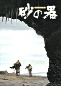 Suna no utsuwa is the best movie in Chishu Ryu filmography.