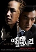 Itaewon Salinsageon is the best movie in Jung Jin-young filmography.