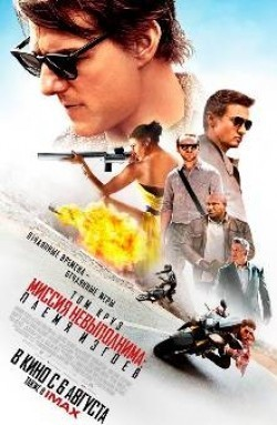 Mission: Impossible - Rogue Nation movie in Alec Baldwin filmography.