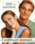 The Wedding Planner movie in Kevin Pollak filmography.