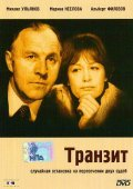 Tranzit movie in Albert Filozov filmography.