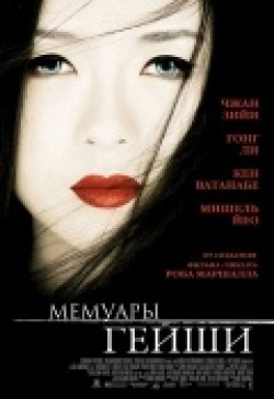 Memoirs of a Geisha movie in Rob Marshall filmography.