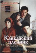 Kavkazskiy plennik movie in Sergei Bodrov filmography.
