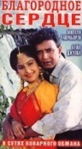 Meharbaan movie in Sadashiv Amrapurkar filmography.