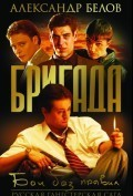 Brigada (serial) is the best movie in Sergei Bezrukov filmography.